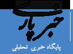پایگاه خبری تحلیلی خبر پارسی