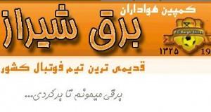 برق-شیراز