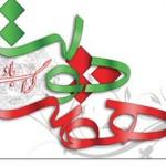 نقدی به مناسبت هفته دولت/دولتمردان فارس، پشتوانه اجتماعی دولت را فراموش کردهاند!