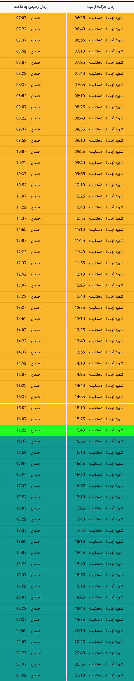 برنامه حرکت مترو شیراز