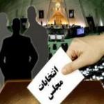 وضعیت نگران کننده اصلاح طلبان در شیراز؛آراء خاموش همچنان خاموش است!