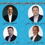 سلام شهروندان فارسی و شیرازی به عقلانیت و تدبیر؛ پایان خوش خاندان سالاری در شیراز