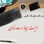 """ساده نویسی یا ساده گرایی؟! تکمله ای بر یادداشت نگرش و نگارش """"انتشار در تارنمای خبر پارسی"""""""