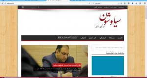 انتقاد گزنده سایت سیاووشون از رسانه های فارس؛نقش رسانه ها در زندگی مردم فارس ناامید کننده و بعضی فاجعه است!/آن روزنامه یک آگهی نامه سیاه و زشت است!