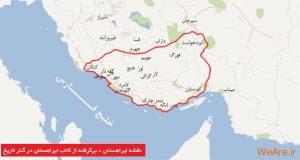 irahestan