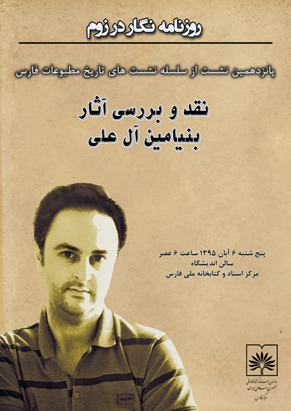 poster-al-ali