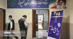 انتخابات شواری شهر شیراز ۱۴۰۰
